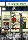 家出熟女 : 1 (アクションコミックス)