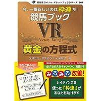 競馬ブック VR 黄金の方程式 (競馬道OnLine ポケットブックシリーズ)