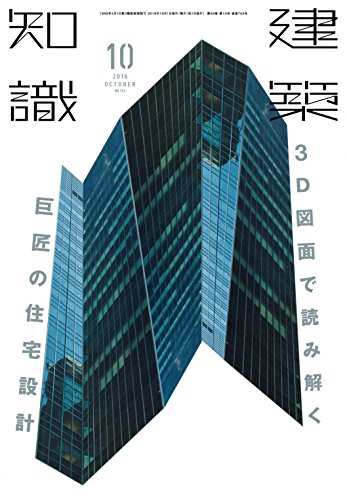 建築知識2016年10月号