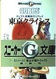 東京クライシス―ガープス・妖魔夜行リプレイ (角川スニーカー・G文庫)