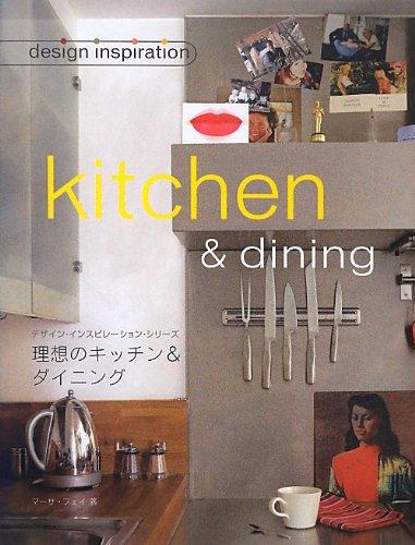 理想のキッチン&ダイニング (デザイン・インスピレーション・シリーズ)の詳細を見る