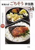 林裕人のごちそう弁当塾: プロが教えるおかず131レシピ