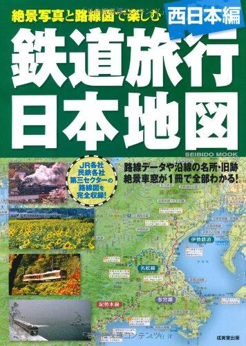 鉄道旅行日本地図 西日本編 (SEIBIDO MOOK)の詳細を見る