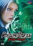 ブルガリ ポイズン・ブレイク - POISON BREAK / ブリジッタの日記 [DVD]