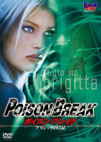 ポイズン・ブレイク - POISON BREAK / ブリジッタの日記 [DVD]...