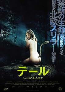 テール しっぽのある美女 [DVD]