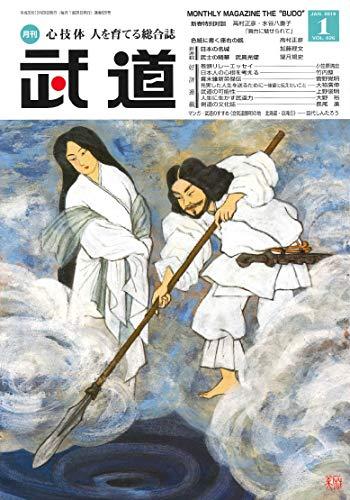 武道 2019年 1月号