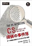 コンピュータサイエンス探偵の事件簿 ―データ構造と探索アルゴリズムが導く真実 ( )