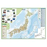 デビカ いろいろ書ける消せる日本地図 073101