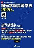 桐光学園高等学校 2020年度用 《過去6年分収録》 (高校別入試過去問題シリーズ B11)