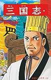 三国志 (57) 祁山の戦い (希望コミックス (173))