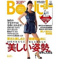 Body+ (ボディプラス) 2008年 10月号 [雑誌]