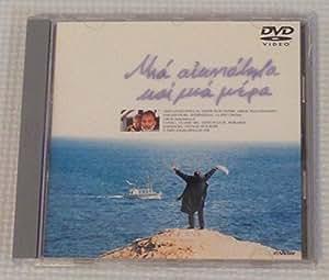 永遠と一日 [DVD]