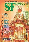 S-Fマガジン 1997年02月号 (通巻488号) 創刊37周年記念特大号