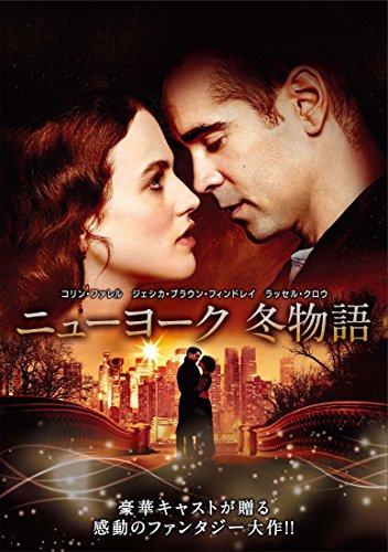 ニューヨーク 冬物語 [DVD]