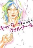 キャバレー・ヴォルテール (ジュールコミックス)