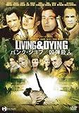 LIVING&DYING バンク・ジョブ 凶弾殺人 [レンタル落ち]