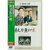 秋刀魚の味 [DVD]