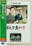 秋刀魚の味 [DVD] 画像