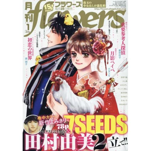 月刊flowers(フラワーズ) 2017年 01 月号 [雑誌]