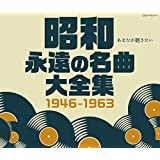 [CD4枚組] 昭和 永遠の名曲大全集 1946〜1963