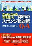 空き地・空き家を活用した 都市のスポンジ化対策Q&A
