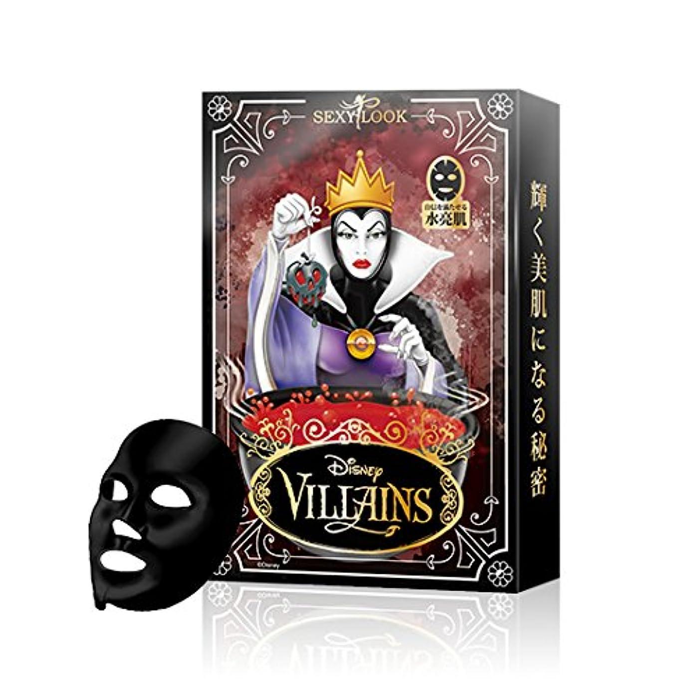 貫通する百年色合いSexyLook Sexlookディズニー悪役邪悪な女王ブライトニングマスク