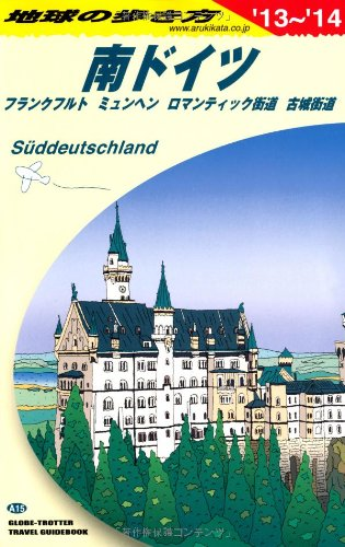 A15 地球の歩き方 南ドイツ 2013~2014 (ガイドブック)の詳細を見る