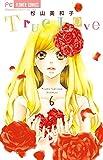 True Love 6 (少コミフラワーコミックス)