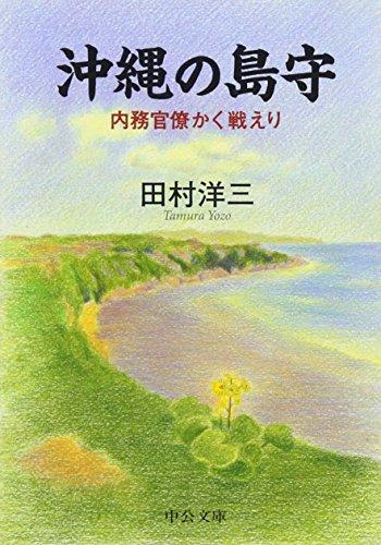 沖縄の島守―内務官僚かく戦えり (中公文庫 (た73-1))の詳細を見る