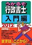 2012年版 うかるぞ行政書士 入門編 (うかるぞシリーズ)