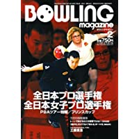 BOWLING magazine (ボウリング・マガジン) 2008年 02月号 [雑誌]
