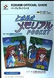 ときめきメモリアルポケットパーフェクトガイド (KONAMI OFFICIAL GUIDEパーフェクトシリーズ)