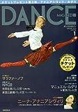 DANCE MAGAZINE (ダンスマガジン) 2010年 01月号