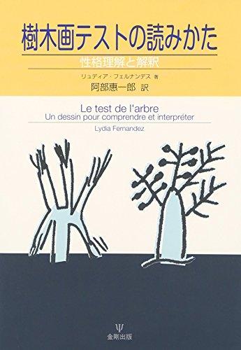 樹木画テストの読みかた―性格理解と解釈
