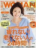 日経ウーマン 2017年 06 月号 [雑誌]