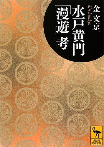 水戸黄門「漫遊」考 (講談社学術文庫)