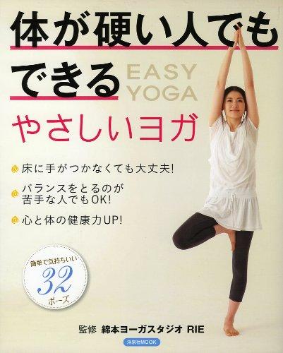 洋泉社MOOK 『体が硬い人でもできる やさしいヨガ 』