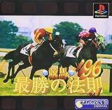 競馬最勝の法則'96 Vol.1