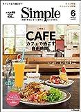 月刊Simple2015年6月号