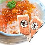 鮭とろ 2個セット 北海道知床羅臼町産