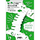 ピアノピースPP1669 兄のための歌(feat. ジョンヒョク) / 韓流ドラマ「愛の不時着」より (ピアノソロ) (PIANO PIECE SERIES)