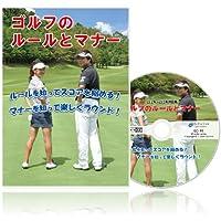 ゴルフのルールとマナー 2012年~2015年対応版