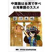 中国語は台湾で学べ 台湾華語のススメ (第三版)