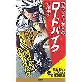 Amazon.co.jp: アラフォーからのロードバイク 初心者以上マニア未満の<マル秘>自転車講座 (SB新書) 電子書籍: 野澤 伸吾: Kindleストア