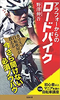 [野澤 伸吾]のアラフォーからのロードバイク 初心者以上マニア未満の<マル秘>自転車講座 (SB新書)