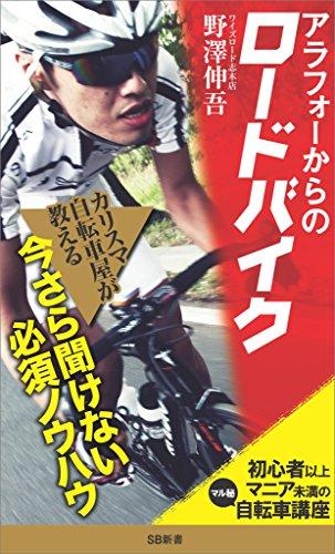 アラフォーからのロードバイク 初心者以上マニア未満の<マル秘>自転車講座 (SB新書)の詳細を見る