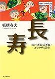 長寿―団子・赤飯・長寿銭/あやかりの習俗 (叢書・いのちの民俗学)