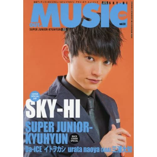 MUSIQ? SPECIAL OUT of MUSIC (ミュージッキュースペシャル アウトオブミュージック) Vol.51 2017年 07月号