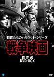 巨匠たちのハリウッド・シリーズ 戦争映画傑作選 DVD-BOX[DVD]